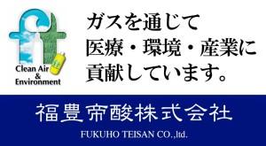 広告(福豊帝酸)